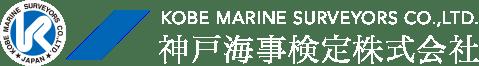 神戸海事検定株式会社|神戸の海事全般にわたる総合鑑定・検査・検定を行っております