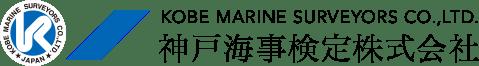 神戸海事検定株式会社